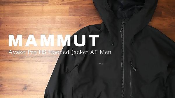 MAMMUT(マムート)アヤコプロ フーデットジャケット