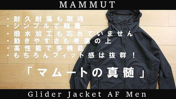 マムート軽量アウター「グライダージャケット」レビュー